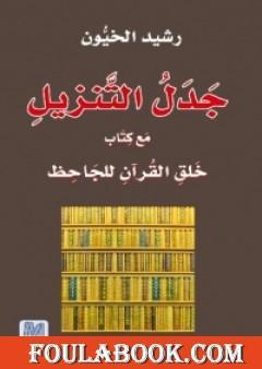 جدل التنزيل مع كتاب خلق القرآن للجاحظ