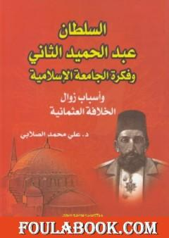 السلطان عبد الحميد الثاني وفكرة الجامعة الإسلامية: وأسباب زوال الخلافة العثمانية