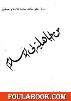 من الجاهلية إلى الإسلام