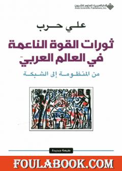 ثورات القوة الناعمة في العالم العربي - من المنظومة إلى الشبكة