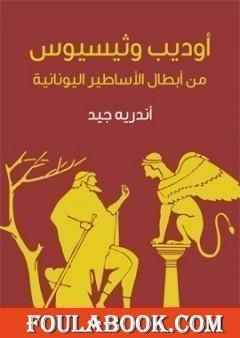 أوديب وثيسيوس: من أبطال الأساطير اليونانية