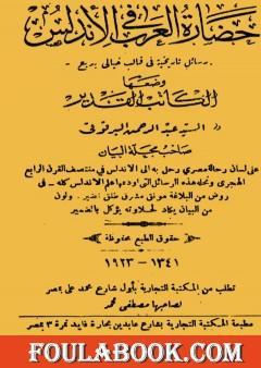 حضارة العرب في الأندلس