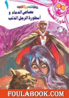 مصاص الدماء وأسطورة الرجل الذئب - سلسلة ما وراء الطبيعة