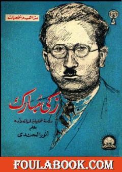 زكي مبارك - دراسة تحليلية لحياته وأدبه