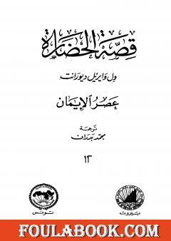 قصة الحضارة 12 - المجلد الرابع - ج1: عصر الإيمان