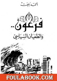 فرعون والطغيان السياسي