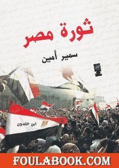 ثورة مصر وعلاقتها بالأزمة العالمية