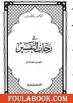 في رحاب التفسير - الجزء العاشر