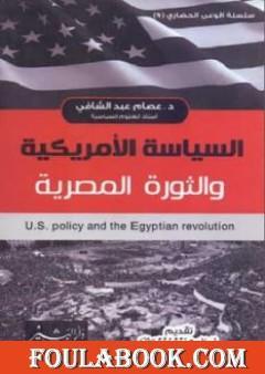 السياسة الأمريكية والثورة المصرية