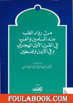 من رواد الطب عند المسلمين والعرب في القرن الأول الهجري وفي الأردن وفلسطين