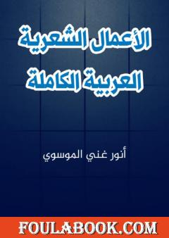 الاعمال الشعرية العربية الكاملة