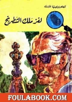 لغز ملك الشطرنج - سلسلة المغامرون الخمسة: 41