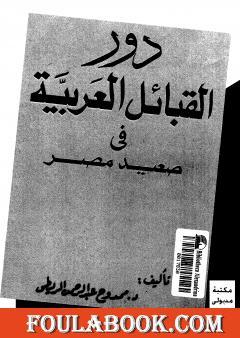 دور القبائل العربية فى صعيد مصر