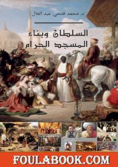 السلطان وبناء المسجد الحرام
