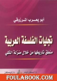 تجليات الفلسفة العربية