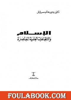الإسلام والإتجاهات العلمية المعاصرة