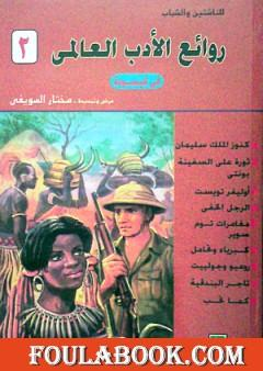 روائع الأدب العالمي في كبسولة جـ 2