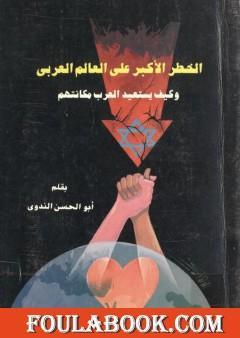 الخطر الأكبر على العالم العربى وكيف يستعيد العرب مكانتهم