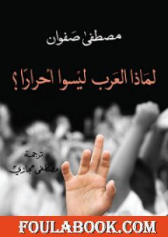 لماذا العرب ليسوا أحراراً؟