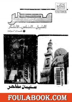 مصر - النيل، الناس، الآثار