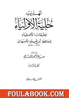 تهذيب حلية الأولياء وطبقات الأصفياء لأبي نعيم الأصفهاني - الجزء الثالث