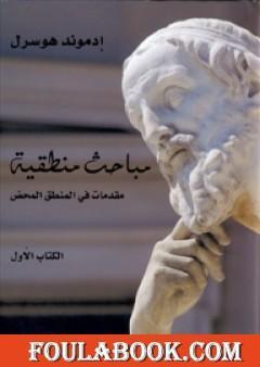 مباحث منطقية - الكتاب الأول - مقدمات في المنطق المحض