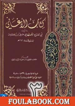 الأغاني لأبي الفرج الأصفهاني نسخة من إعداد سالم الدليمي - الجزء الثالث