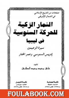 الثمار الزكية للحركة السنوسية في ليبيا - الجزء الثاني