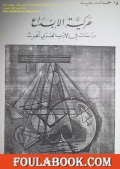 حركية الإبداع دراسات في الأدب العربي الحديث