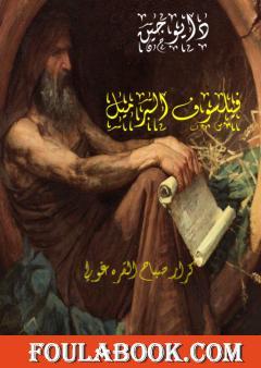 دايوجين : فيلسوف البرميل