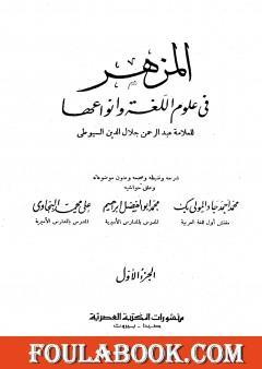 المزهر في علوم اللغة وأنواعها - مجلد 1