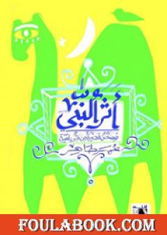 أثر النبي - قصص قصيرة من وحي السيرة