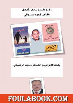 رؤية نقدية لبعض أعمال القاص أحمد دسوقي