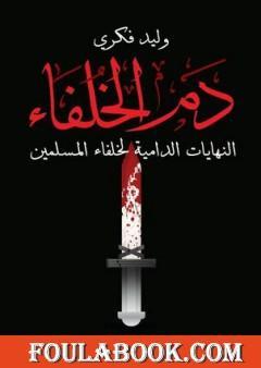 دم الخلفاء - النهايات الدامية لخلفاء المسلمين