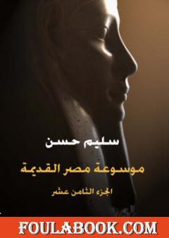 مصر القديمة - الجزء الثامن عشر - الأدب المصري القديم: في الشعر وفنونه والمسرح