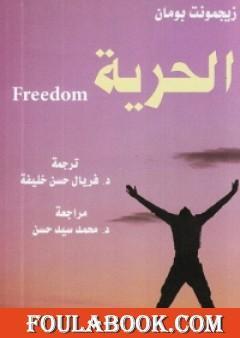 الحرية