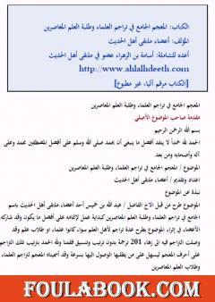 المعجم الجامع في تراجم المعاصرين