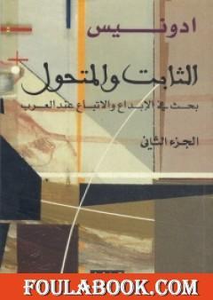 الثابت و المتحول الجزء الثاني تأصيل الأصول بحث في الاتباع والإبداع عند العرب