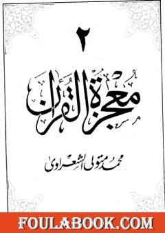معجزة القرآن - الجزء الثاني