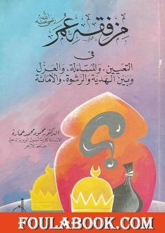 من فقه عمر