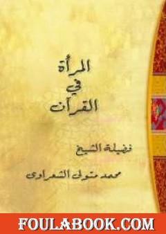 المرأة في القرآن