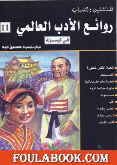 روائع الأدب العالمي في كبسولة جـ 11