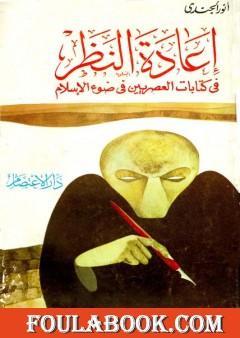 إعادة النظر في كتابات العصريين في ضوء الإسلام