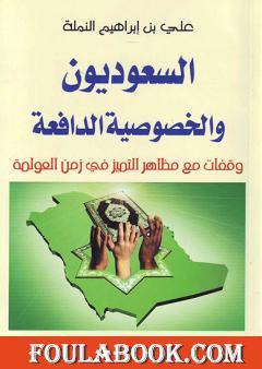 السعوديون والخصوصية الدافعة