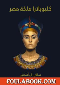 كليوباترا ملكة مصر