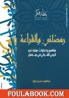 رمضاني والقراءة