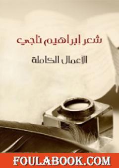 شعر إبراهيم ناجي - الأعمال الكاملة