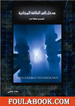 مدخل إلى الطاقة المجانية - تكنولوجيا الطاقة الحرة