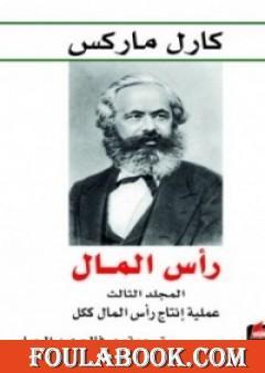 رأس المال نقد الاقتصاد السياسي - المجلد الثالث - عملية إنتاج رأس المال ككل