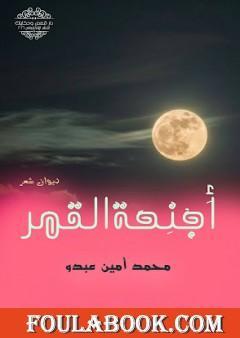 أجنحة القمر